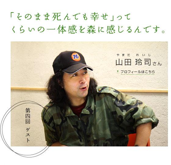 玲司 山田