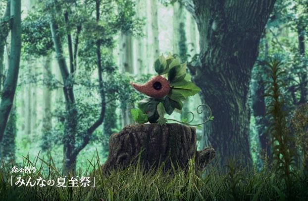 「森 画像」の画像検索結果